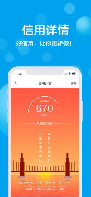 考拉信用贷款官方app下载手机版图片1