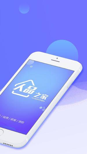 人品之家app图2