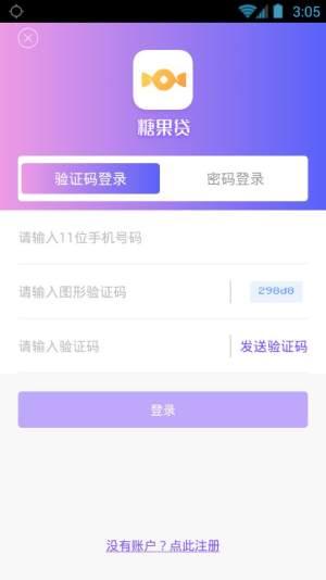 糖果贷贷款app官方下载安装图片1