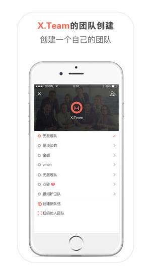 X.Team app图2