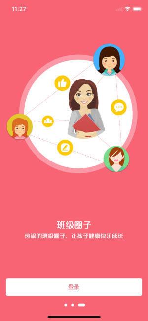 鑫考云校园官方版图2