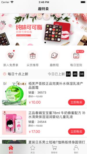 趣特卖app图2