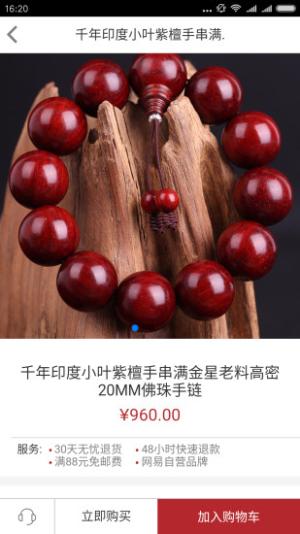 风磨商城官方版app下载图片1