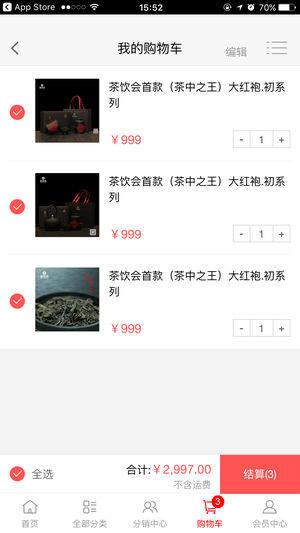 茶饮商城官方版app下载图片1