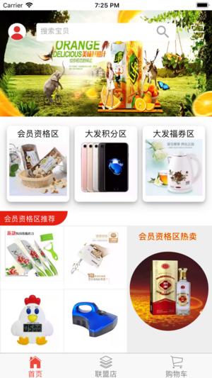 大发商城app图2