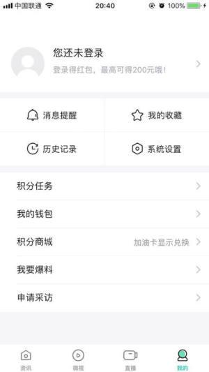汽车微视app官方下载图片1