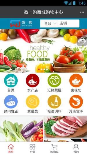 微一购商城app官方下载图片1