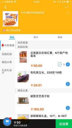 快乐家宅配官方版app下载图片1