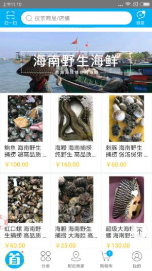 海南鲜优品app图2