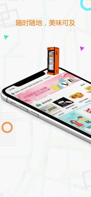 小卖柜app图2