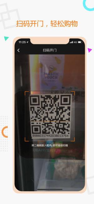 小卖柜官方app手机版下载图片1