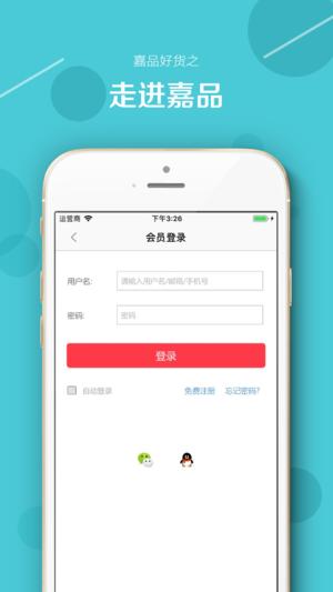 宝强嘉品app图2