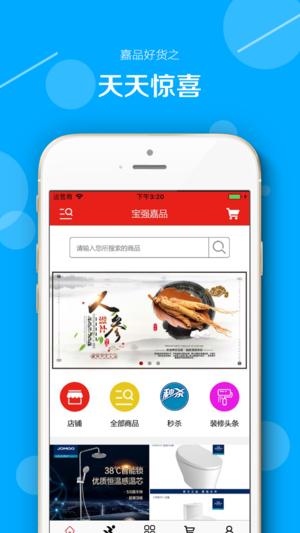 宝强嘉品官方版app下载图片1