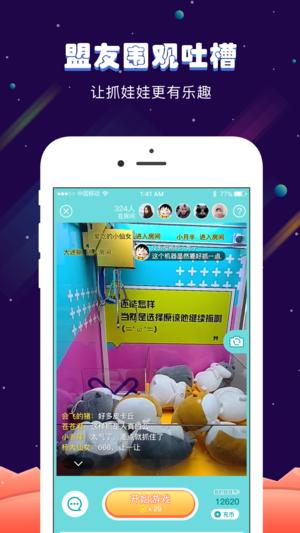 星球抓娃娃机官方手机版app图片1