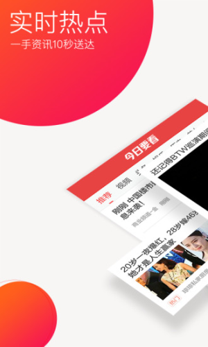 今日要看赚钱新闻官方版app下载安装图片1