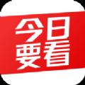 今日要看赚钱新闻官方版app下载安装 v1.5.3.5991
