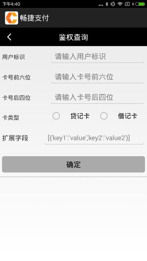 畅捷支付app图2