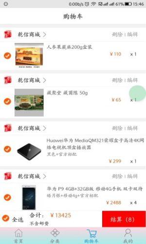 www.qiante.shop登录图2