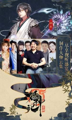 妖神记手游官网图2
