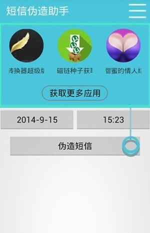 万能短信伪造大师app图1
