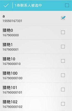 万能短信伪造大师app图3