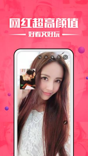 蜜视iOS苹果版图2