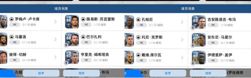 实况足球手游433阵容攻略 433阵容搭配推荐[多图]