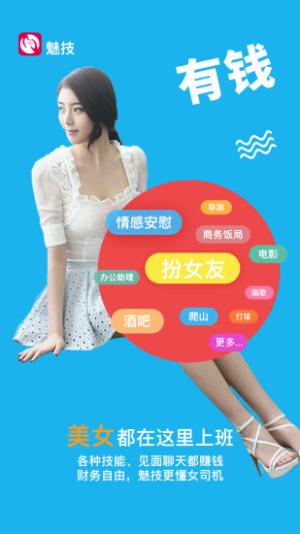魅技iOS图2