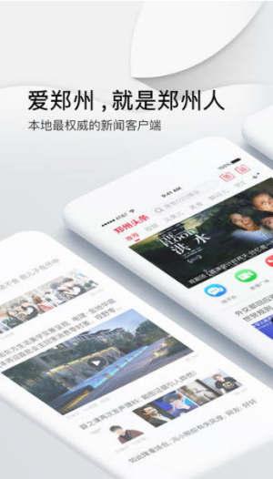 郑州头条app图2