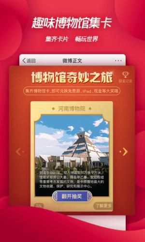 新浪微博8.8.0最新版app下载图片1