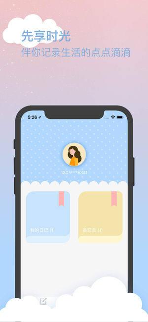 先享时光官方app下载手机版图片1