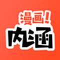 内涵漫画簿app官方下载 v1.0