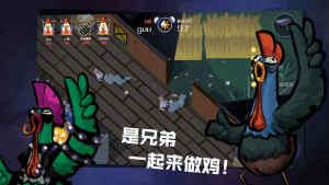 危鸡之夜ios版图2