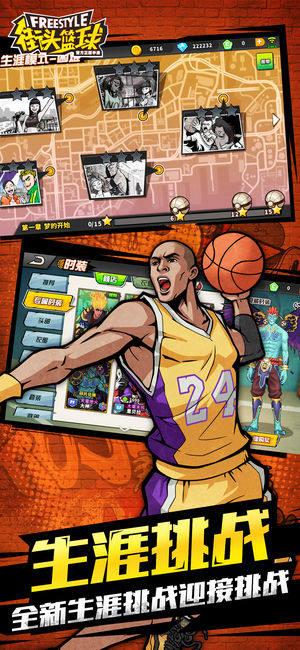 街头篮球ios图2