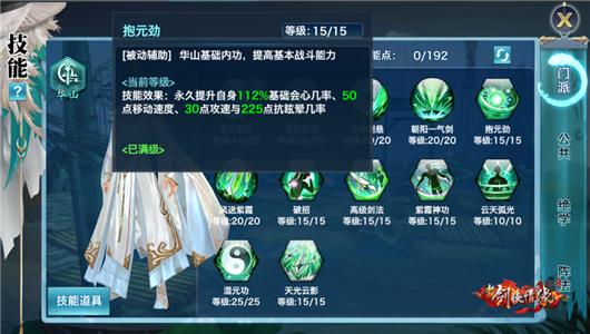 新剑侠情缘手游华山129级被动技能属性及加点攻略[多图]