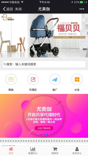 尤美app旧版下载软件图片1