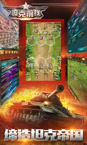 坦克前线战争online手游官方腾讯应用宝版图片1