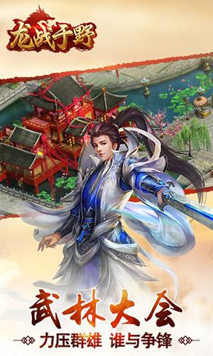 龙战于野h5游戏图2