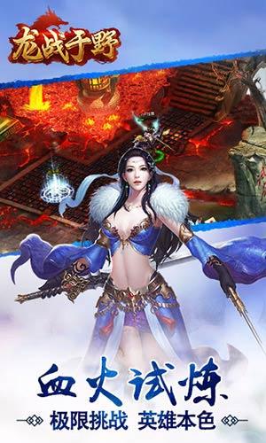 龙战于野h5游戏官方正版在线玩图片2