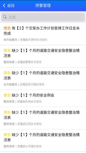 农安通手机app图2