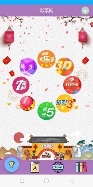 六台宝典go6h.com图3