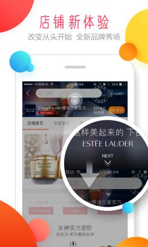 手机淘宝7.1.0旧版本app下载安装图片1