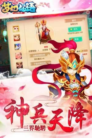 梦幻仙语IOS版图4