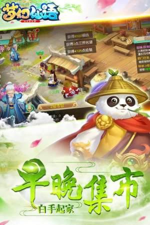 梦幻仙语游戏图2