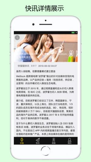 快猫猫app官方下载图片1