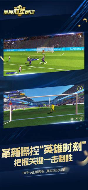 全民冠军足球腾讯官方网站图片1
