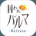 被囚禁的掌心Refrain游戏官方安卓版 v2.00.01