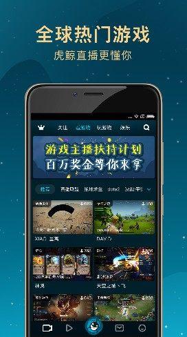 虎鲸直播tv平台app下载图片1