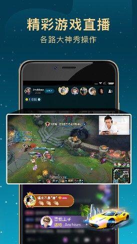 虎鲸直播app图2