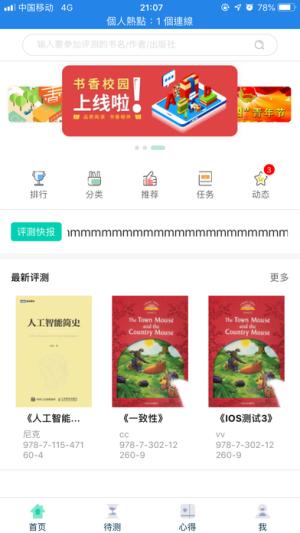 2019书香校园阅读圆梦活动培训学生www.gxjyzb.cn入口地址图片2